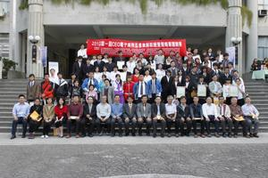 2010第一届CEO国际电子商务杯专题竞赛总决赛