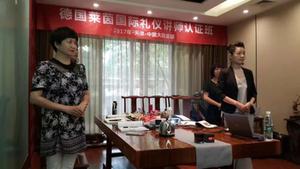[20170813][天津]德国莱茵TÜV国际礼仪讲师认证课程