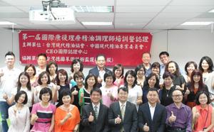 [20150614][台湾]「康复理疗精油调理师」精英讲师培训圆满结训