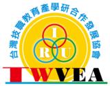 台湾技职教育产学研合作发展协会